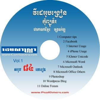 CamSastra VCD Vol. 1